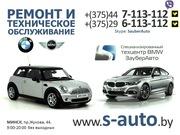 Ремонт и техническое обслуживание BMW и MINI Гродно