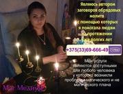 Диана Леонидовна в вашем городе одна из сильнейших экстрасенсов