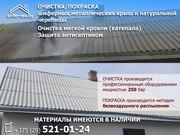 Очистка и покраска крыш в городе Гродно