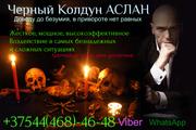Приворот строго по фотографии  Viber +375444684648