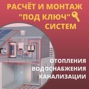 Монтаж отопительного оборудования