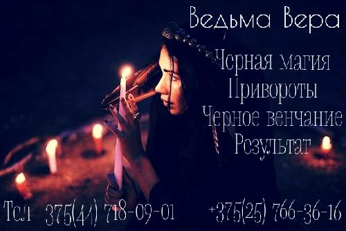Ещё сильные обряды и заговоры привороты в городе Гродно от Веры Никола