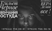 Народ в городе Гродно магические услуги в Гродно услуги экстрасенса Гр