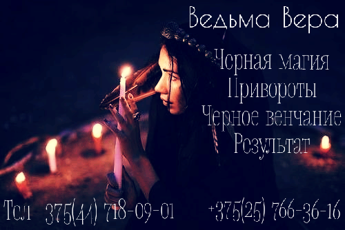 Привороты в городе Гродно магические обряды заговоры
