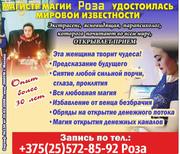 +37525 724-85-92 viber ЭКСТРАСЕНС РОЗА помогу вернуть любимого снять п